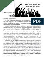 Shiksha-Rozgar Adhikar Abhiyan UP Parcha-1
