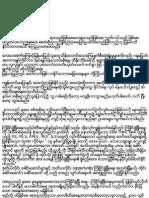 political analysis for the future of burma (burmese)