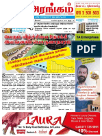 Arangam News E Paper 22 Jun 2018 18th Issue
