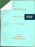 Kularnava Tantra Chapter 1 and 9 Prabha Devi (Hindi Translation)