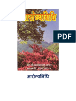 Arogyanidhi.pdf