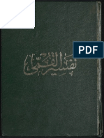 Tafsīr Al-Qummī v.1_lo