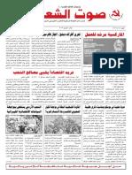 جريدة صوت الشعب العدد 415