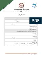 استمارة_الترشح-تونس