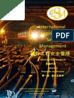 International Engineering Safety Management Volume 1v2
