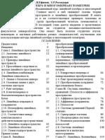 Efimov__Rozendorn__Linejnaja_algebra_i_mnogoermanja_geometrija.pdf