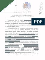Μονομελές Πρωτοδικείο Αθηνών (ως Εφετείο) 5930/2018