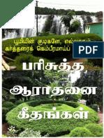 Songs Book-Link-sec.pdf