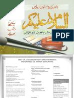 Haddiyatul Atfaal Volume 2 by Baitul Ilm Trust