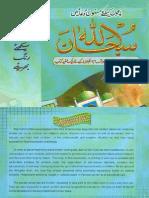 Haddiyatul Atfaal Volume 4 by Baitul Ilm Trust