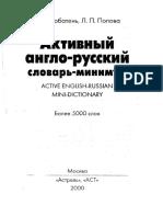 Active English-Russian Mini-Dictionary (2000, АСТ, Астрель)