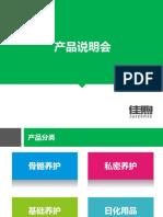 03.产品说明会2018.1