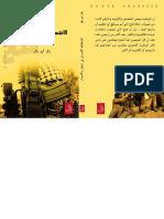 كتاب بكر أبوبكر المطر والانتصار الانطلاقة