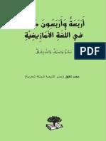 44_lessons_1.pdf