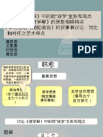 Interaksi 4 章讲师 散文