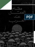 قدري طوقان - مقام العقل عند العرب.pdf