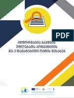 ინფორმაცია ბავშვის უფლებათა კონვენციის მე-3 დამატებითი ოქმის შესახებ