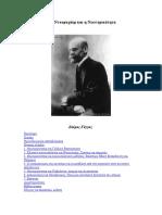 7369317-Gaggas-Durkheim-Neoterikotita.pdf