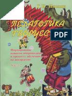 G. Pisnyak. Pedagogía de La Creatividad Formación de Habilidades de Improvisación en El Proceso de Aprender a Tocar El Acordeón. Parte 2