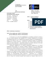 Απάντηση για δυσοσμία σε Κερ- Δραπ.pdf