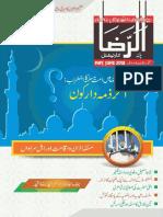 الرضا may June 2018