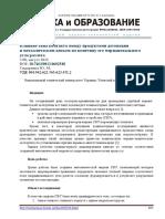 Efp-влияние Типа Контакта Между Продуктами Детонации и Металлическим Диском