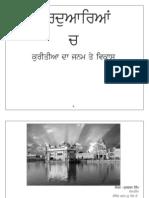 The origin and development of Kureetian in Gurduwaras (Punjabi)