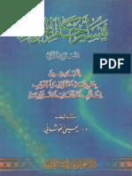 ar_Teeseer_a7kam_altgweed.pdf