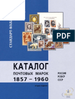 Catalogue of Postage Stamps Russia 1857-1960 - Second Edition