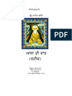 Aasaa Di Vaar (Steek) (Punjabi). Read more steeks on Sikh Scriptures by visiting www.panjabdigilib.org