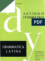 ΤΖΑΡΤΖΑΝΟΥ_ΛΑΤΙΝΙΚΗ_ΓΡΑΜΜΑΤΙΚΗ