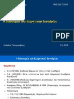 ΔΙΚΟΝΟΜΙΑ_ΕΛΕΓΚΤΙΚΟΥ_ΣΥΝΕΔΡΙΟΥ