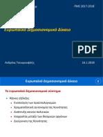 ΕΥΡΩΠΑΙΚΟ_ΔΗΜΟΣΙΟΝΟΜΙΚΟ_ΔΙΚΑΙΟ