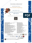 ΠΡΟΓΡΑΜΜΑ 2ου ΦΕΣΤΙΒΑΛ ΣΥΓΧΡΟΝΗΣ ΕΛΛΗΝΙΚΗΣ ΜΟΥΣΙΚΗΣ - ΧΙΟΣ 1-8 ΙΟΥΛΙΟΥ 2018