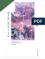 Novel Byosoku 5 Senchi