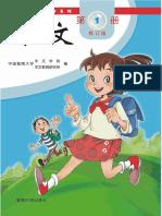 中文 第1册 暨南大学.pdf