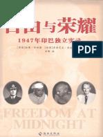 自由与荣耀  1947年印巴独立实录_13229041