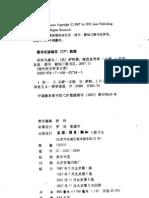 [存在与虚无(修订译本)].(法)让-保罗·萨特.陈宣良等译.三联书店.2007.扫描版