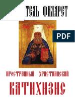 Svjatitel Mitropolit Filaret-Prostrannij Katehizis