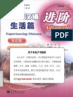 体验汉语+生活篇+进阶+英语版_朱晓星,褚佩如编_高等教育出版社+_2011.07_300页