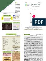 제 1권 6호 (2011년 10월 9일).pdf