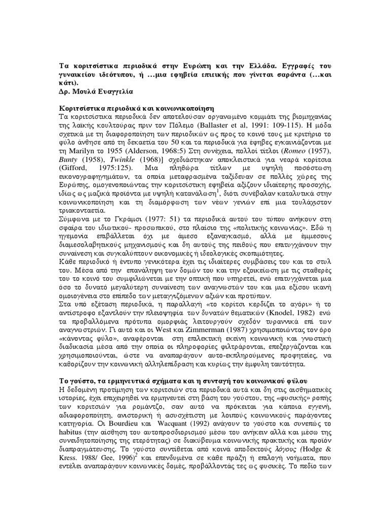 47e68294cb2 Τα κοριτσίστικα περιοδικά- Nέος παιδαγωγός συνέδριο - περιοδικό 2016.pdf