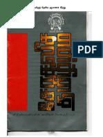 Ltte Freedom Charter -சோசலிச தமிழீழம்