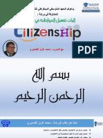 اليات تفعيل المواطنة في المجتمع