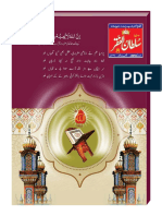 Mahnama Sultan ul Faqr July 2018