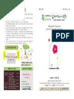 2권40호.pdf
