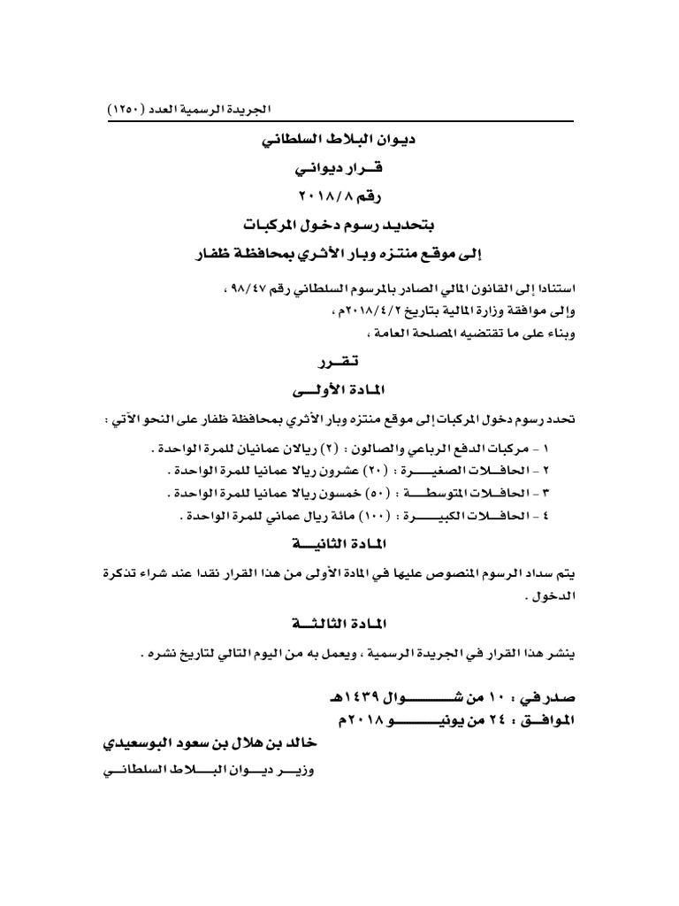 نموذج طلب مساعدة مالية من ديوان البلاط السلطاني
