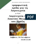 «Αξιολόγηση στο μάθημα της Νεοελληνικής Λογοτεχνίας της Α΄ Λυκείου