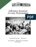 Ανθολόγιο Κειμένων Αττικής Πεζογραφίας για μαθητές/τριες Γ΄ Λυκείου