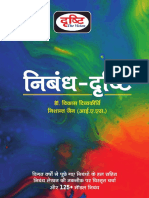 Essay Dristi Hindi